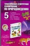 Козлова Л.А. - Тематическое и поурочное планирование по природоведению. 5 класс обложка книги