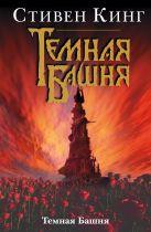 Кинг С. - Темная Башня' обложка книги