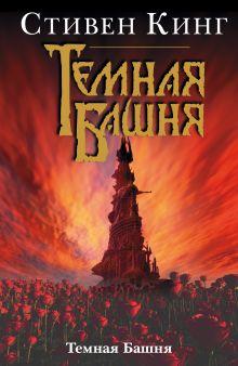 Кинг С. - Темная Башня обложка книги