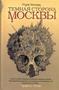 Темная сторона Москвы Артемьева М.Г.