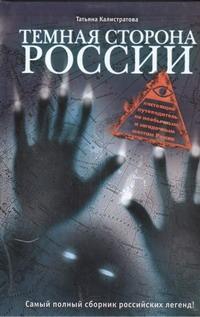 Калистратова Татьяна - Темная сторона России обложка книги