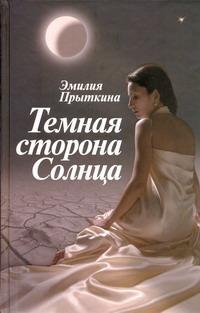 Прыткина Эмилия - Темная сторона Солнца обложка книги