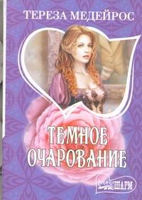 Медейрос Тереза - Темное очарование обложка книги