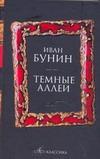 Темные аллеи Бунин И. А.