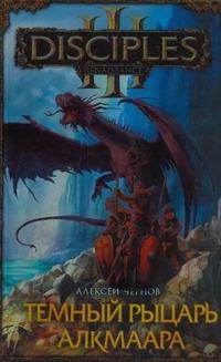 Чернов Алексей - Темный рыцарь Алкмаара обложка книги
