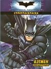- Темный рыцарь. Бэтмен возвращается! обложка книги