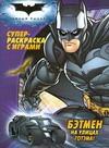 ДеКарло Майк - Темный рыцарь. Бэтмен на улицах Готэма! обложка книги