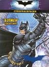 - Темный рыцарь. Бэтмен спасает мир обложка книги