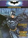 ДеКарло Майк - Темный рыцарь.Бэтмен приходит на помощь! обложка книги