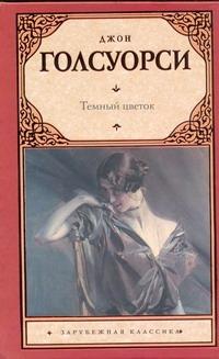 Темный цветок обложка книги