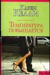 Келли К. - Температура повышается обложка книги