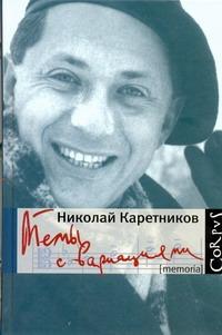 Каретников Н.Н. - Темы с вариациями обложка книги
