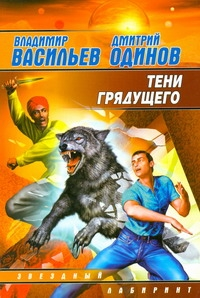 Тени грядущего от book24.ru