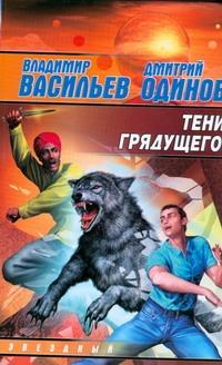 Васильев В.Н. - Тени грядущего обложка книги