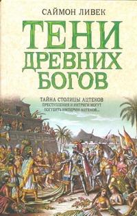 Ливек Саймон - Тени древних богов обложка книги