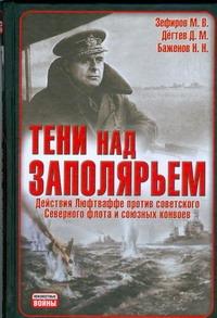 Тени над Заполярьем. Действия Люфтваффе против советского Северного флота и союз