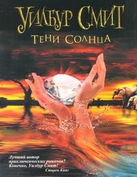 Смит У. - Тени Солнца обложка книги