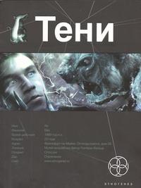 Наумов Иван Тени. Книга первая. Бестиарий ян ван хейсум