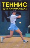 Руд Ю.В. - Теннис для начинающих обложка книги
