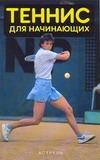 Теннис для начинающих Руд Ю.В.