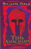 Неваль Ф. - Тень Александра обложка книги
