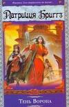 Тень Ворона обложка книги
