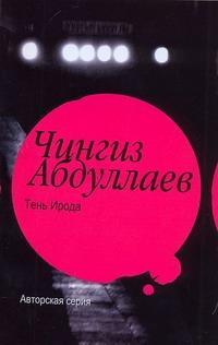 Абдуллаев Ч.А. - Тень ирода обложка книги