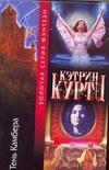 Куртц К. - Тень Камбера обложка книги