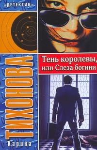 Тихонова К. - Тень королевы, или Слеза богини обложка книги
