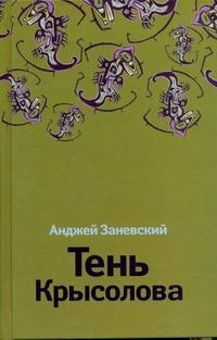 Тень Крысолова Заневский А.