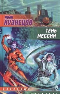 Тень мессии обложка книги