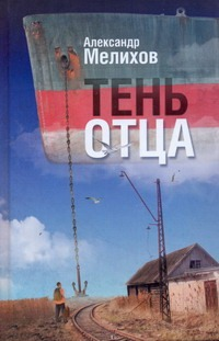 Мелихов Александр - Тень отца обложка книги