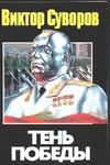 Тень Победы обложка книги
