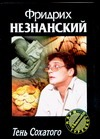 Незнанский Ф.Е. - Тень Сохатого обложка книги