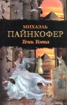 Пайнкофер М. - Тень Тота' обложка книги