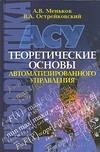 Меньков А.В. - Теоретические основы автоматизированного управления обложка книги
