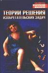 Меерович М.И. - Теории решения изобретательских задач обложка книги