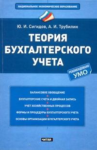 Теория бухгалтерского учета Сигидов Ю.И.