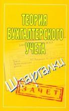 Ольшевская Н. - Теория бухгалтерского учета. Шпаргалки' обложка книги