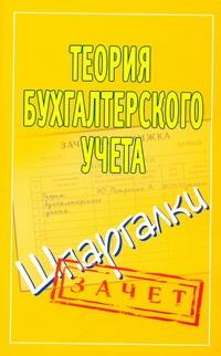 Ольшевская Н. - Теория бухгалтерского учета. Шпаргалки обложка книги