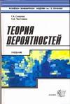 Соколов Г.А. - Теория вероятностей обложка книги