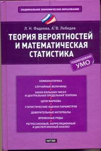 Теория вероятностей  и математическая статистика Фадеева Л.Н.