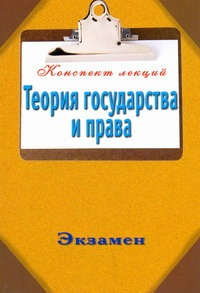 Петренко А.В. - Теория государства и права обложка книги