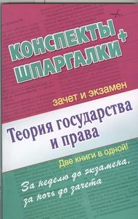 Петренко А.В. - Теория государства и права. Конспекты + Шпаргалки обложка книги