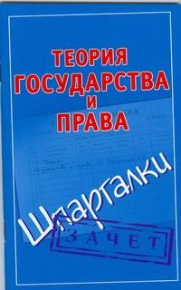 Петренко А.В. - Теория государства и права. Шпаргалки обложка книги