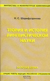 Шарафутдинова Н.С. - Теория и история лингвистической науки обложка книги
