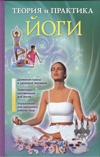 Нимбрук Л. - Теория и практика йоги обложка книги
