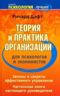 Дафт Ричард - Теория и практика организации для психологов и экономистов обложка книги