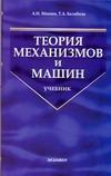 Мамаев А.Н. - Теория механизмов и машин обложка книги