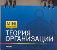 Семиков В.Л. - Теория организации обложка книги